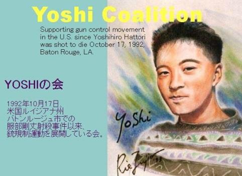 yoshihiro hattori